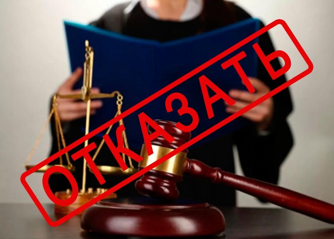 Судья отказал в списании долга