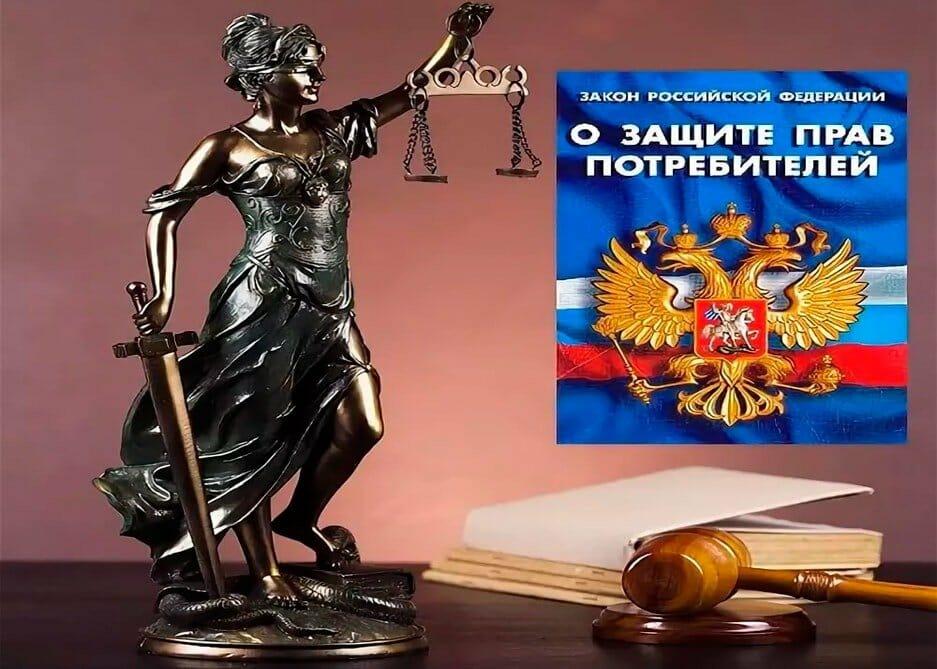 Богиня правосудия молоток книжечка с законом о защите прав потребителей