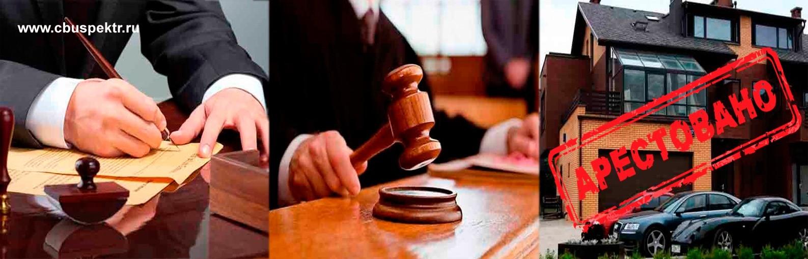 Иск суд арест имущества