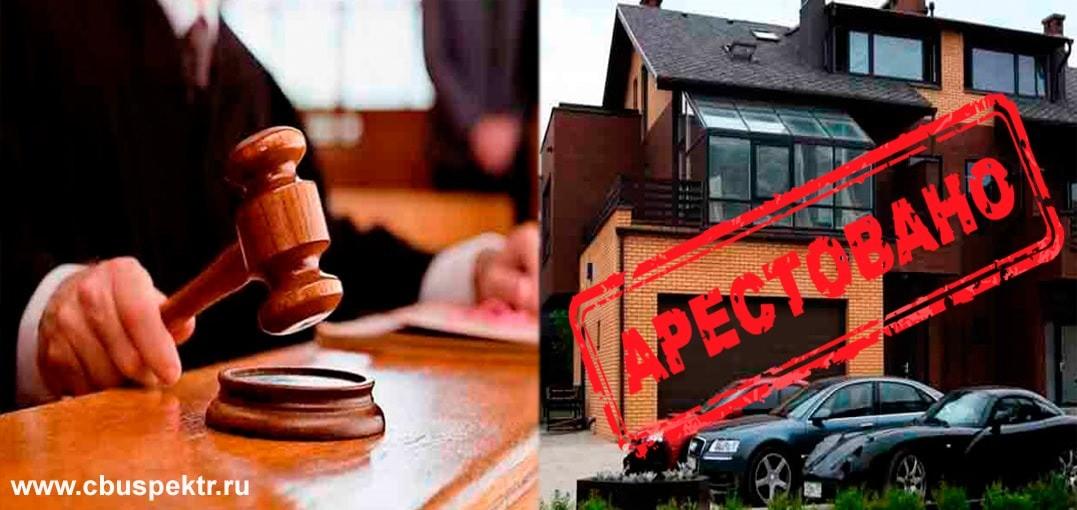 суд и арест имущества