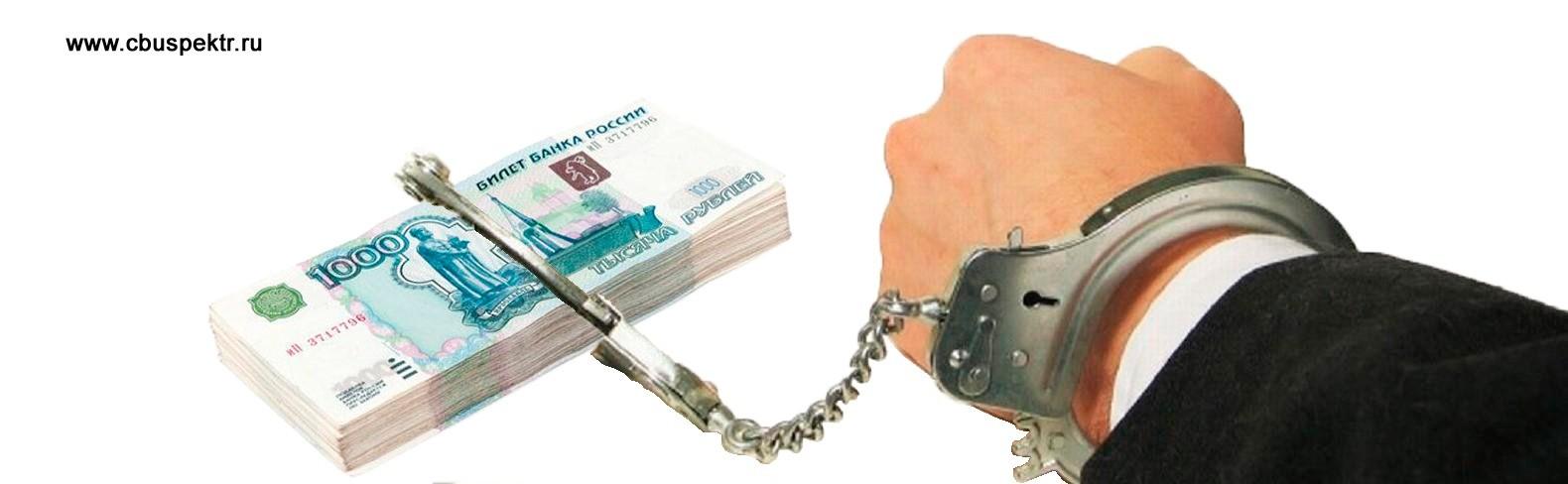 заемщик прикован к сумме кредита