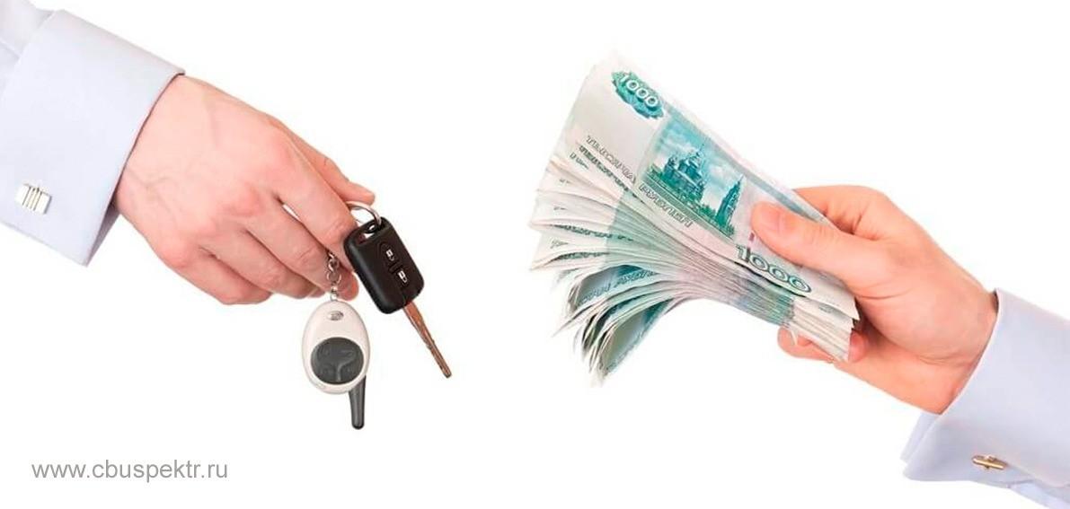 Деньги в обмен на ключи от автомобиля