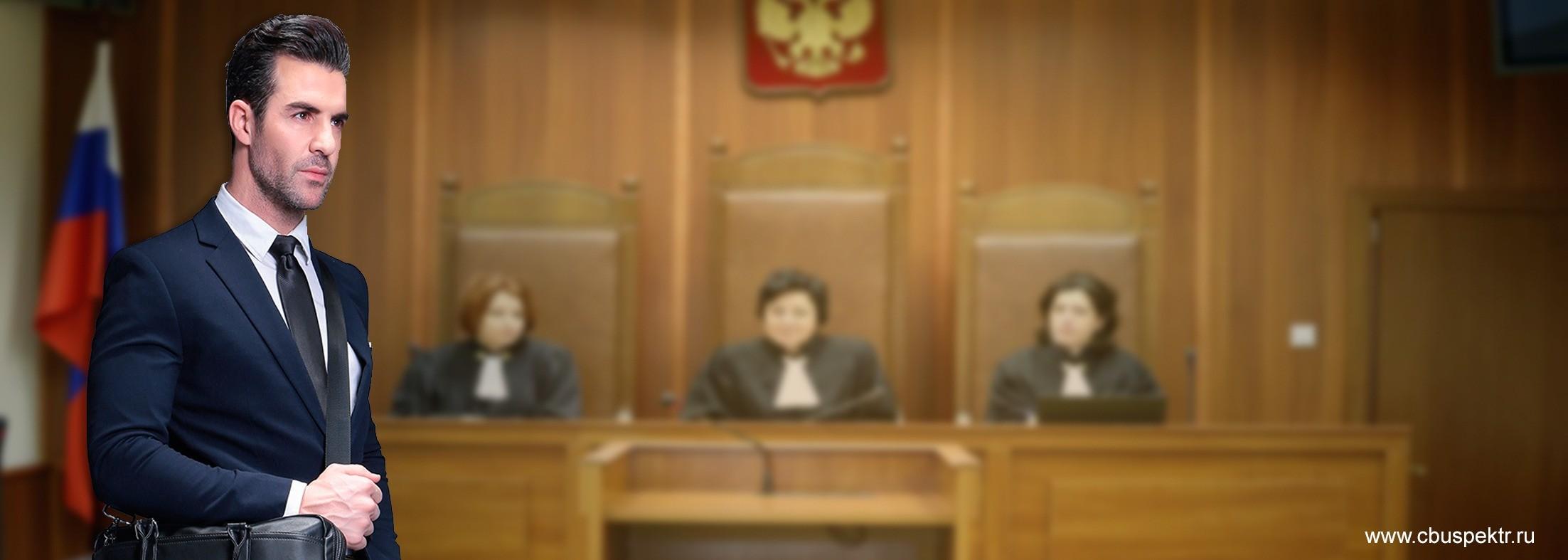 Адвокат в зале суда