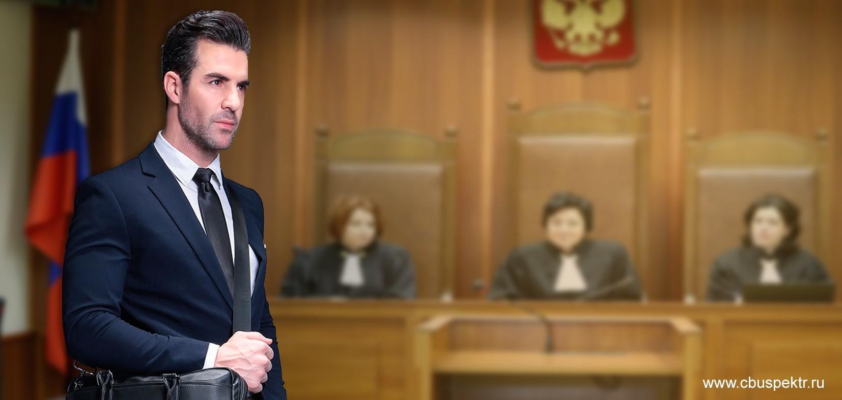 Юрист в зале судебных заседаний