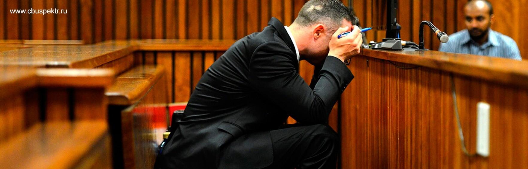 человек в зале суда плачет