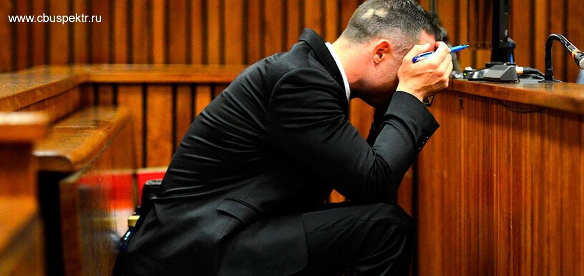 Участник суда проигравший процесс
