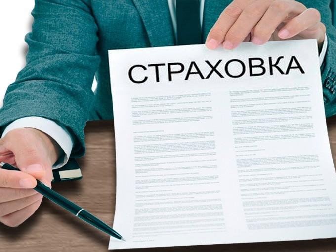 Банкир предлагает подписать страховку по кредиту