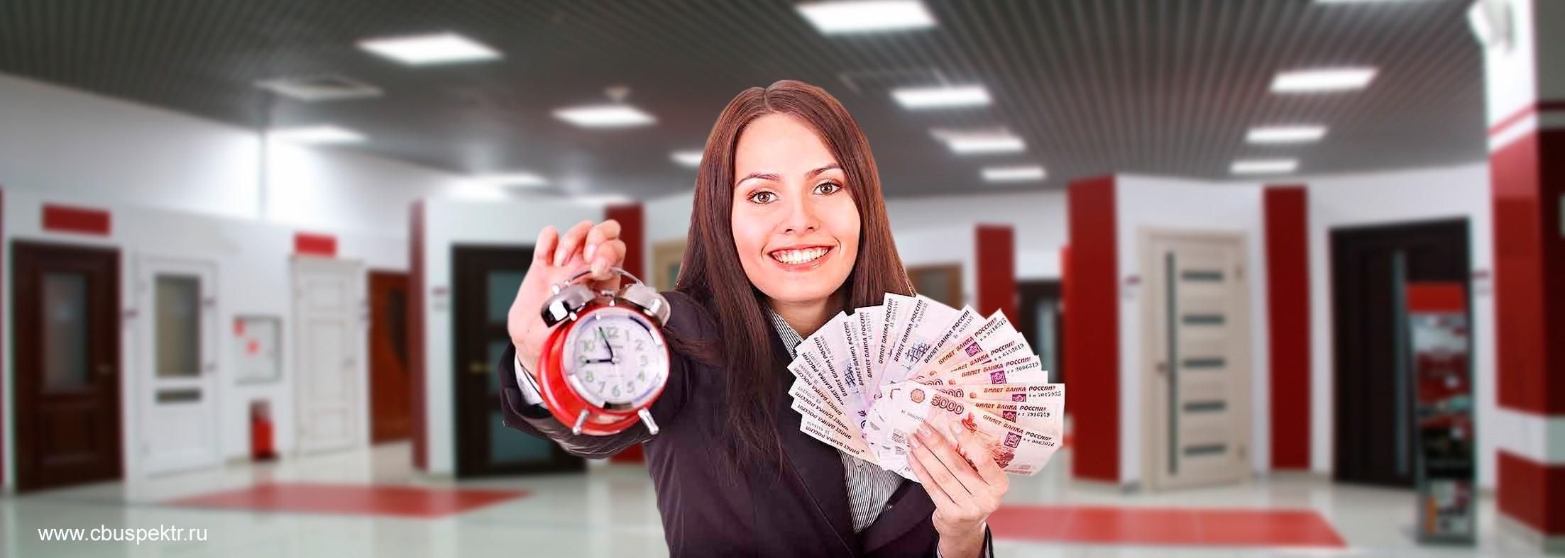 Девушка держит в руках деньги и часы