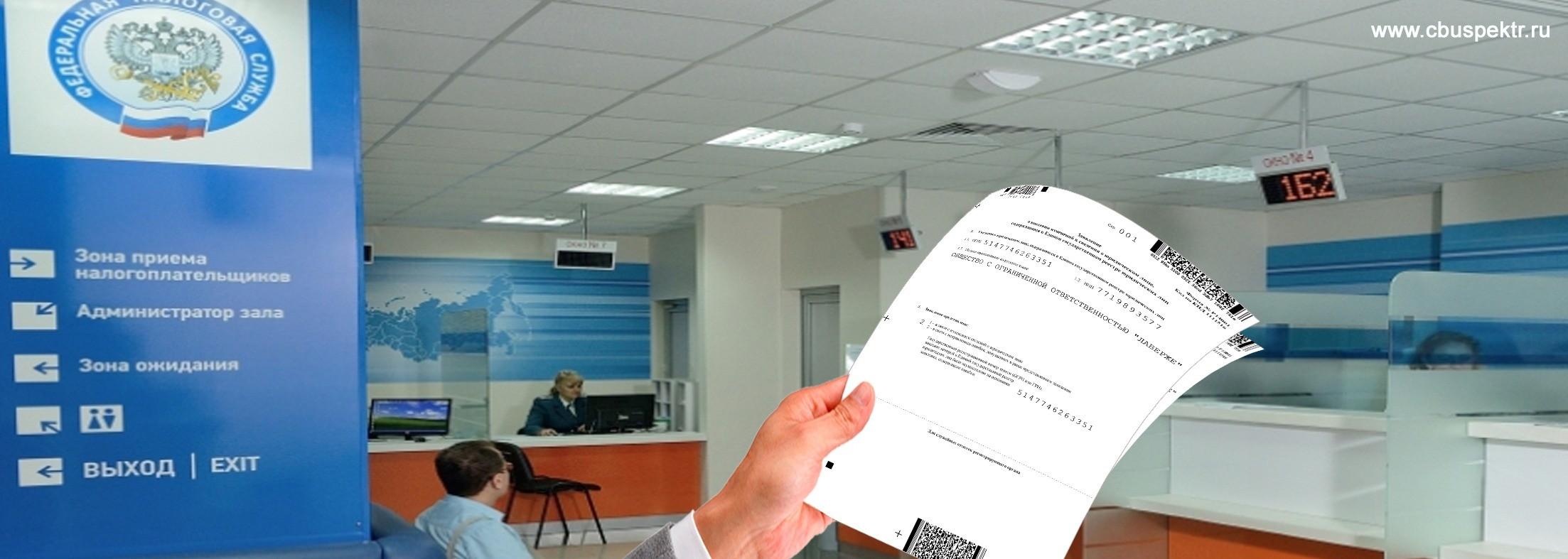 Заявление о регистрации изменений в ЕГРЮЛ сдается в ИФНС
