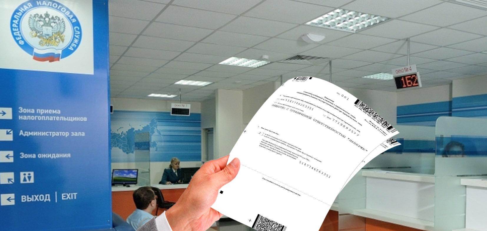 Заявление о смене ОКВЭД сдается в ИФНС