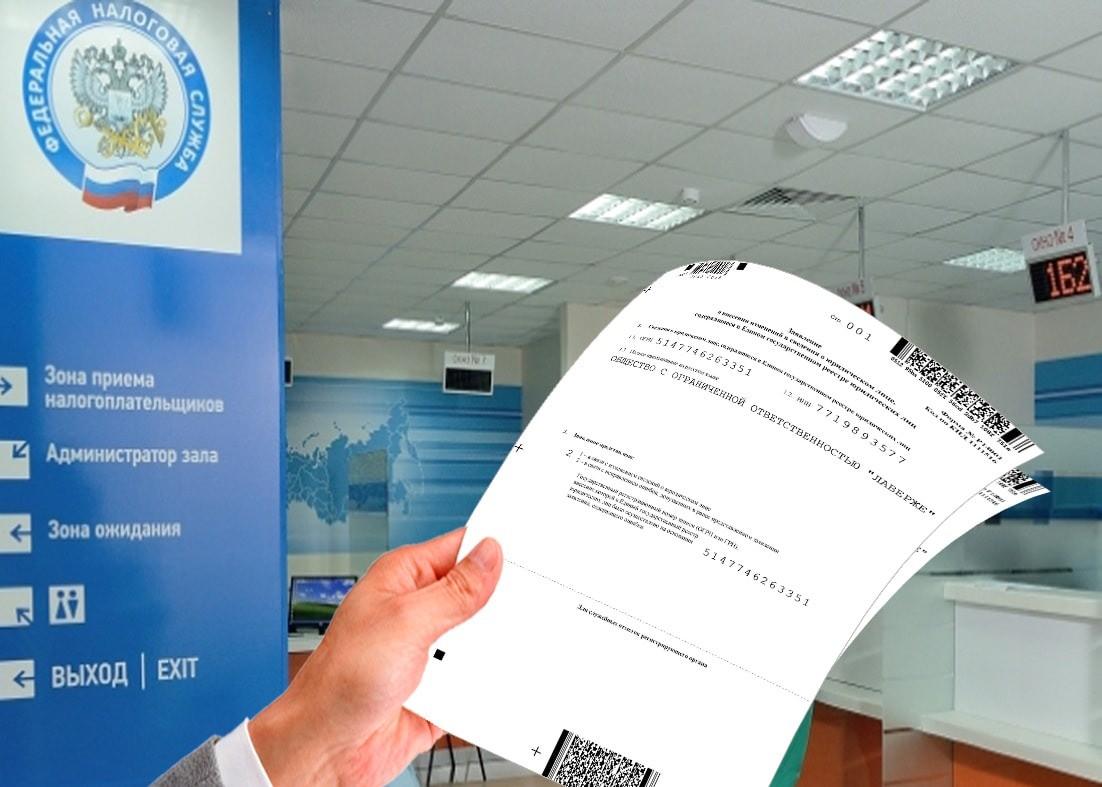 Подача заявления о регистрации изменений в устав