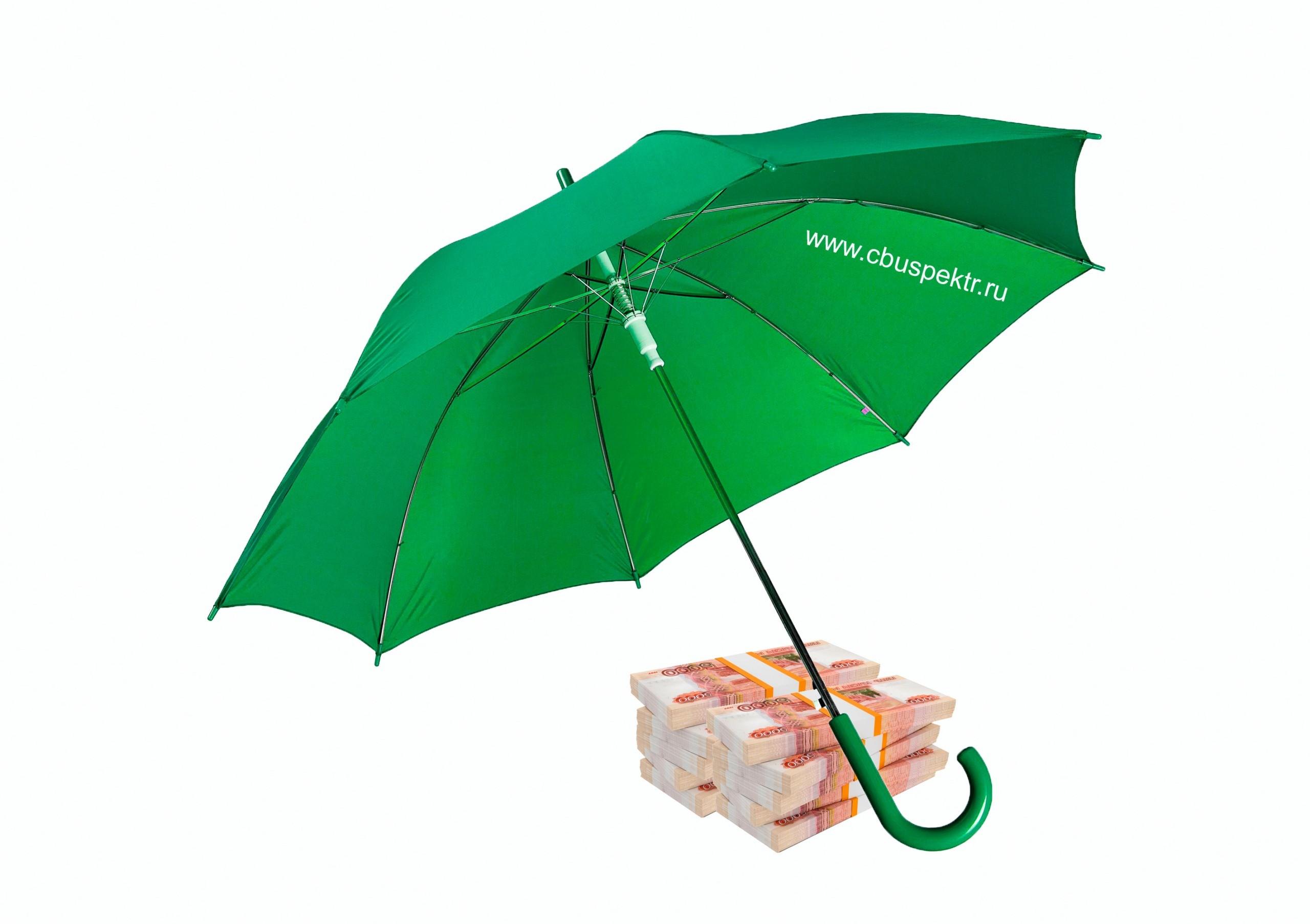 Деньги под зонтиком