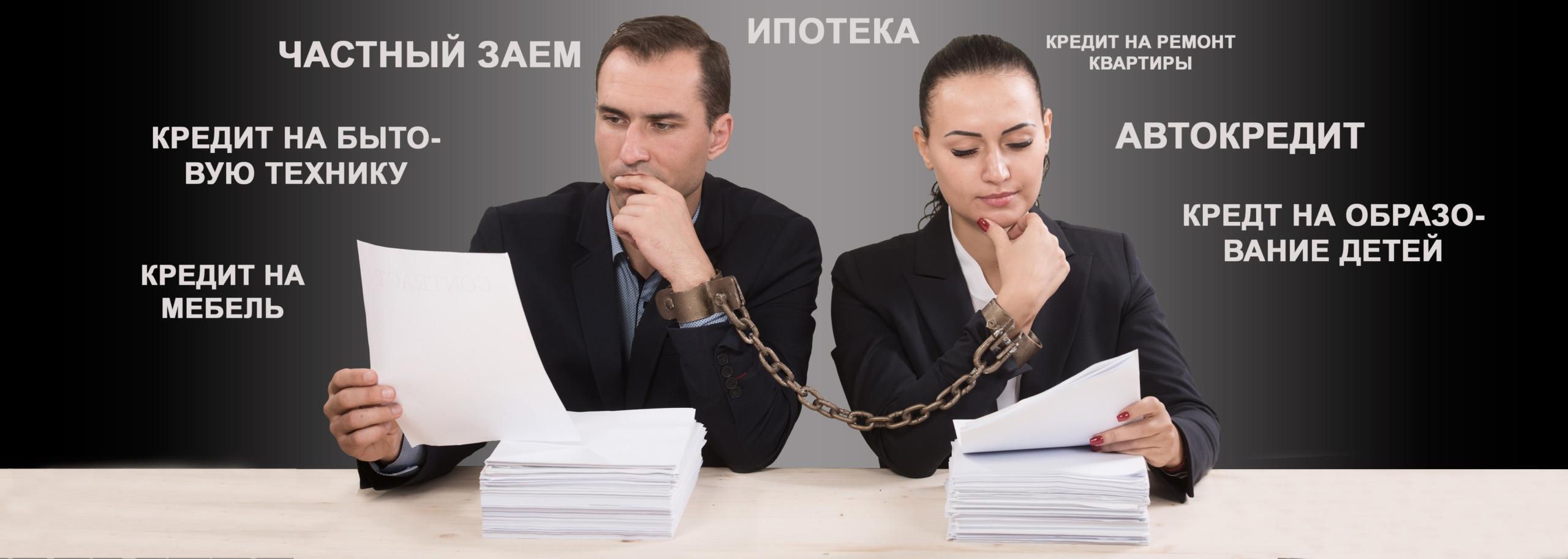 О разделе долгов думают муж и жена