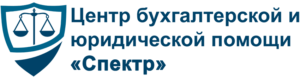 Логотип Центра бухгалтерской и юридической помощи Спектр