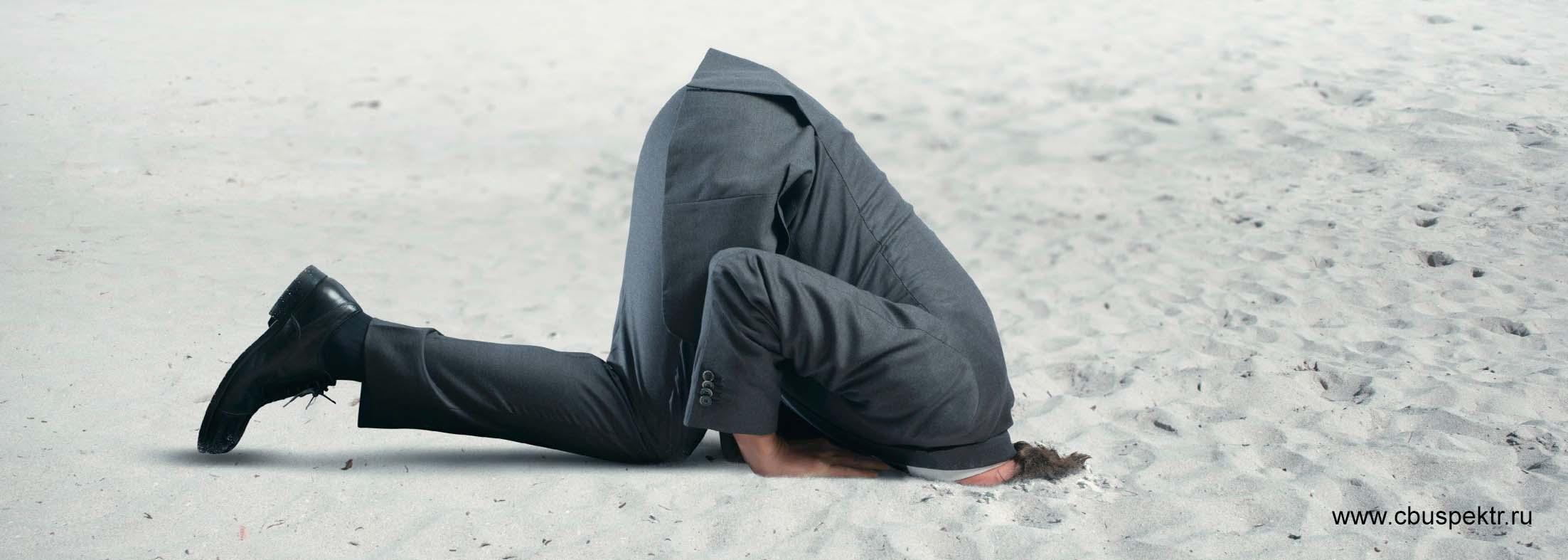 Должник спрятал голову в песок