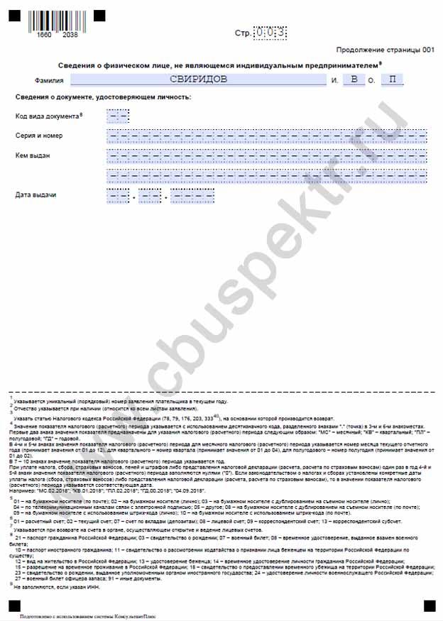 Третий лист КНД 1150058 заполненной представителем