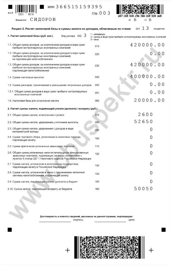 Третья страница 3-НДФЛ вычет на лечение