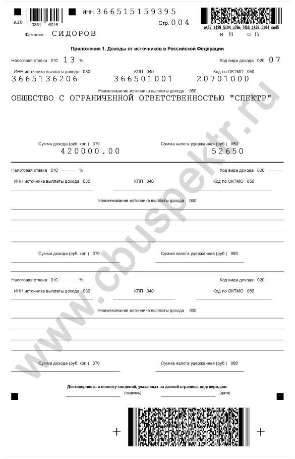 Четвертая страница декларации вычет на лечение