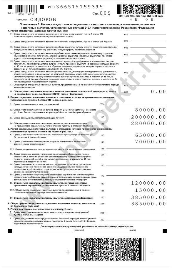 3-НДФЛ с вычетом на лечение пятая страница