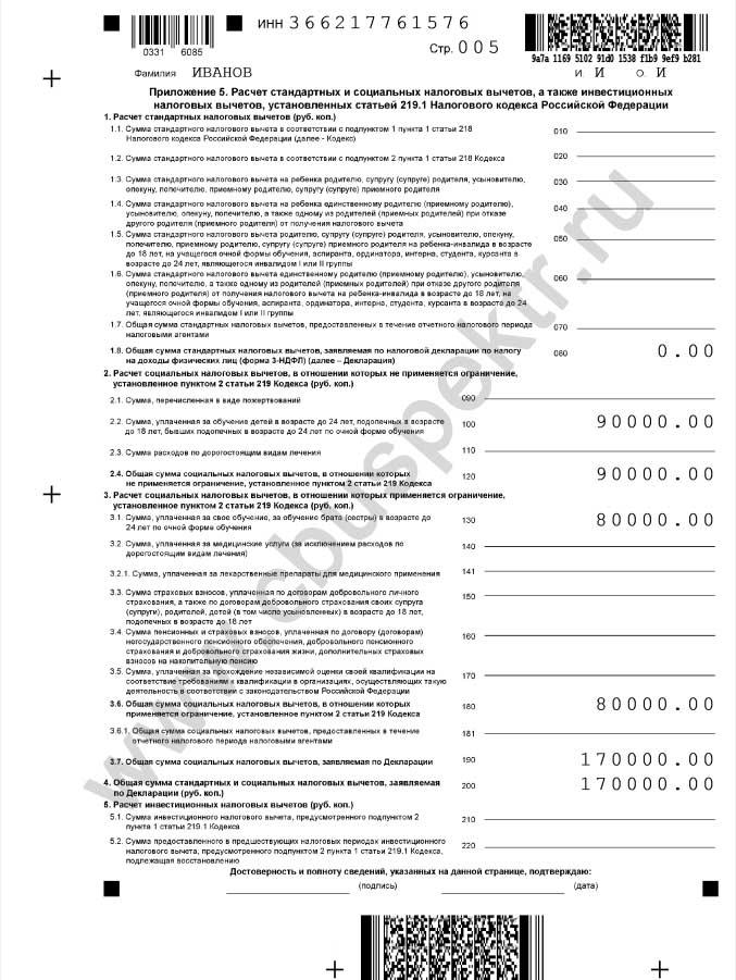Страница 5 декларации с вычетом на обучение