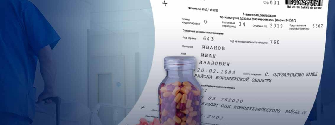 3-НДФЛ, таблетки, градусник и шприц