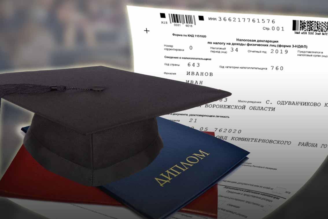 Налоговая декларация, шляпа студента и дипломы